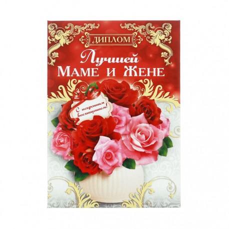 Поздравление любимой маме и жене 20