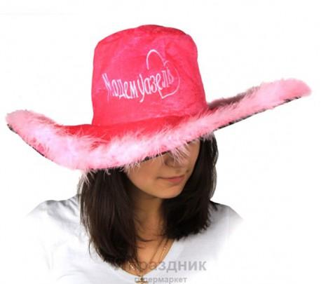 "Карнавал шляпа ""Мадемуазель"""