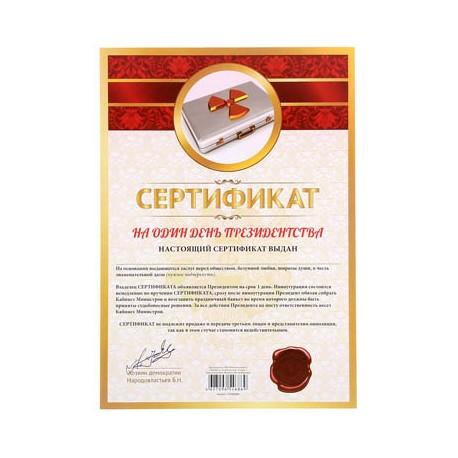 Сертификат на один день президенства 1031922