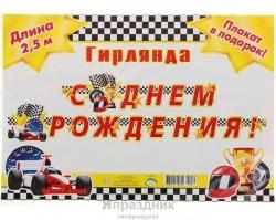 """Гирлянда """"С Днем рождения!"""", 250 см 1052049"""