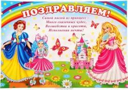 """Гирлянда """"С Днем рождения!"""", принцессы, 230 см 1052048"""