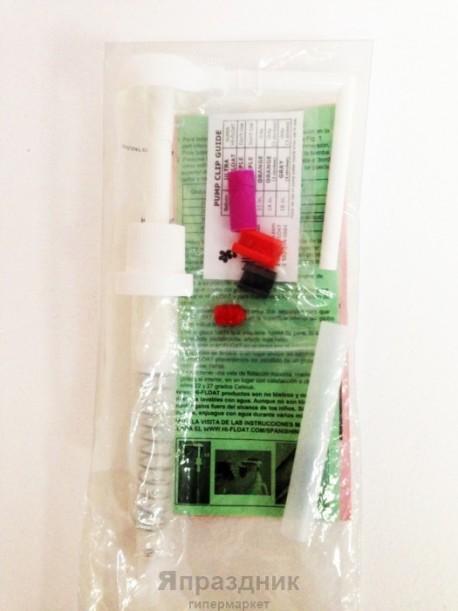 Дозатор-пульверизатор для Hi-Float / Pump Dispenser Kit (США)