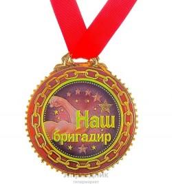 медаль пластик Наш бригадир7 см