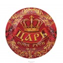 Набор тарелок Царь Всея Руси 18см 6шт