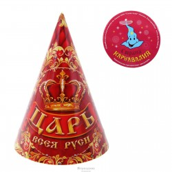 """Колпак 16 см """"Царь Всея Руси!"""" бумага (набор 6 шт) 334101"""