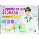 """Набор для опытов """"Серебряное зеркало"""" Юный химик 507 1131131"""