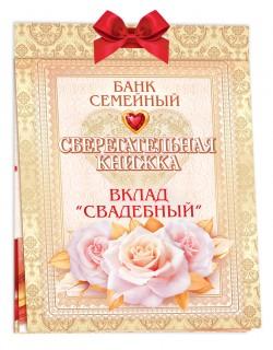 """Сберегательная книжка """"Вклад свадебный"""""""