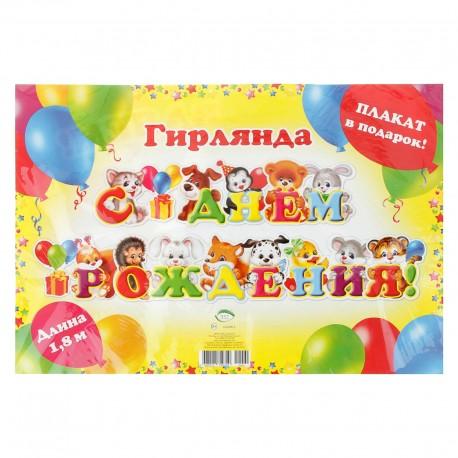 "Гирлянда ""С Днем рождения!"" зверята 559800"