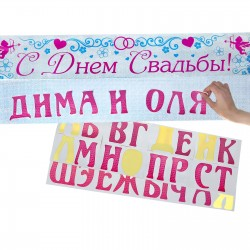 Гирлянда именная с наклейками С днем свадьбы! 2 полоски 90см