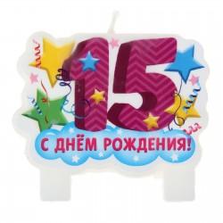 """Свеча в торт серия Юбилей """"С днем рождения"""" 15 лет, 8 х 6,9 см 1069431"""