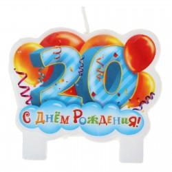 Свеча для торта С днем рождения 20 лет