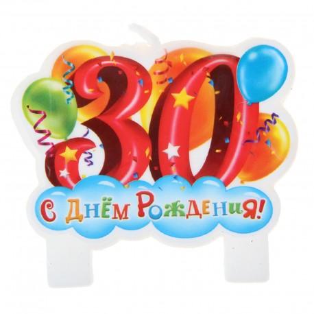 """Свеча в торт серия Юбилей """"С днем рождения"""" 30 лет, 8 х 7,1 см 1069434"""