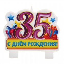 """Свеча в торт серия Юбилей """"С днем рождения"""" 35 лет, 8 х 6,8 см 1069435"""