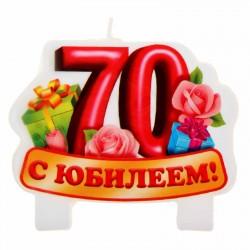 """Свеча в торт серия Юбилей """"С юбилеем"""" 70 лет, 8 х 6,8 см 1069442"""