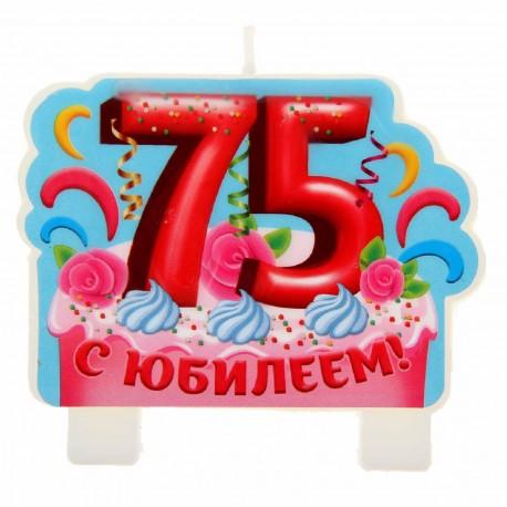 """Свеча в торт серия Юбилей """"С юбилеем"""" 75 лет, 8 х 7,1 см 1069443"""