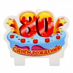 Свеча для торта С юбилеем 80 лет