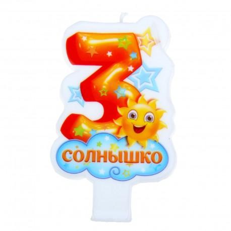 "Свеча-цифра 3 в торт серия Комплименты ""Солнышко"", 5 х 7,9 см 1097605"
