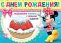 Набор для проведения веселого Дня рождения (Минни)