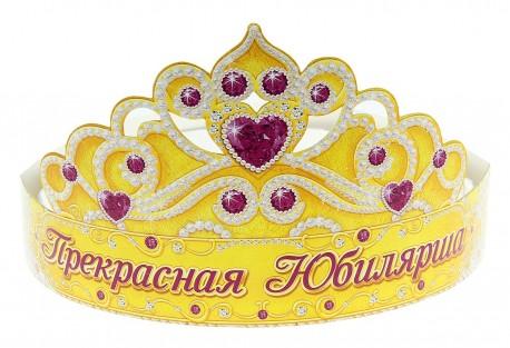 """Корона """"Прекрасная юбилярша"""", 63,7 х 12,3 см 120479"""