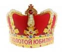 """Корона """"Золотой юбиляр"""", 62,5 х 17,3 см 120474"""