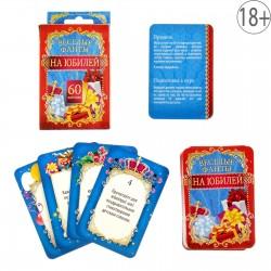 """игра карточная """"Веселые фанты на юбилей"""", 9,5x6,5 см 849077"""