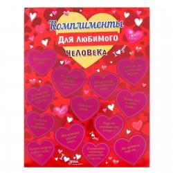 """Плакат со скретч-слоем """"Комплименты для любимого человека, 30 х 40 см 1164435"""