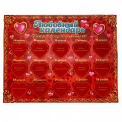 """Плакат со скретч-слоем """"Любовный календарь"""", 40 х 30 см 1164436"""