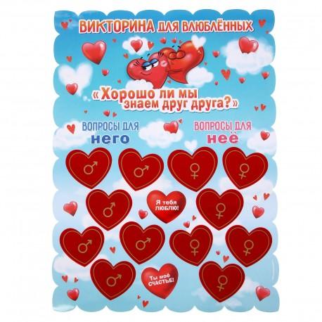 """Плакат со скретч-слоем """"Викторина для влюбленных"""", 30 х 40 см 1164433"""
