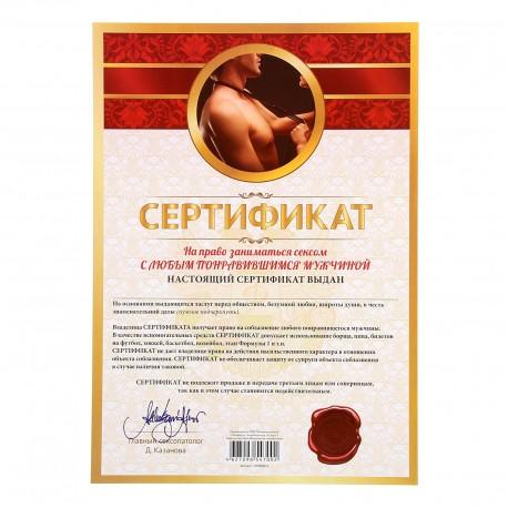Сертификат на право заниматься сексом с любым понравившимся мужчиной 1031927