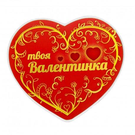 "магнит ""Твоя Валентинка"", 6х5,4 см 870266"