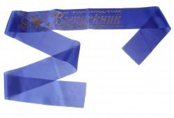 Лента Выпускник без года синий шелк 694386
