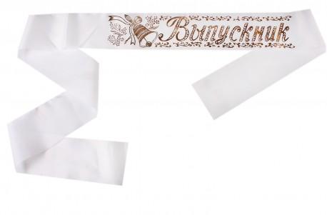 Лента Выпускник без года белый шелк 694384
