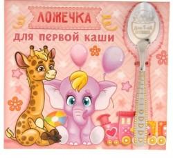 """Ложка на открытке """"Для 1-й каши"""" (девочке), 2,3 х 11 см 1161002"""