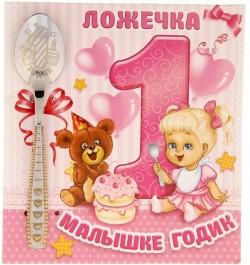 """Ложка на открытке """"1 годик"""" (девочке), 2,3 х 11 см 1161004"""