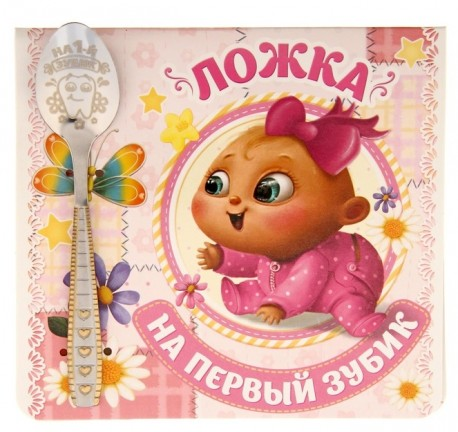 """Ложка на открытке """"На 1-й зубик"""" (девочке), 2,3 х 11 см 1161006"""