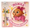 """Ложка на открытке """"На 1-й зубик"""" (девочке), 2,3 х 11 см"""