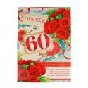 "Плакат ""С Юбилеем! 60"", красные розы, ленты, 49х69 см, 1058631"