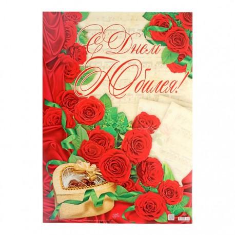 "Плакат ""С Днём Юбилея!"", розы, 49х69 см 1068099"