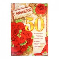 "Плакат ""С Юбилеем! 50 лет"", розы, узор, 49х69 см, 1068143"