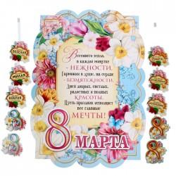Набор для поздравления с 8 Марта Весеннего тепла 18х26см