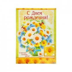 """Палакат """"С днем рождения"""" букет ромашек в вазе 1263807"""