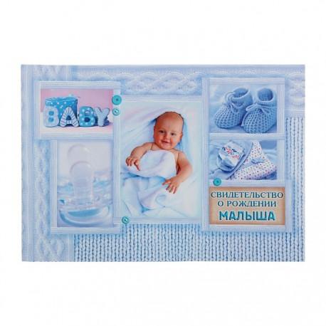 """Свидетельство """"О рождении малыша"""" 13,2 х 19,5 см 1265914"""