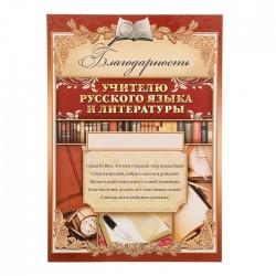 Благодарность Русский Литература 210х297см