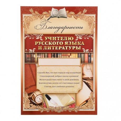 Благодарность Русский Литература 210х297 1220135