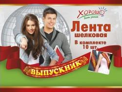 """Лента """"Выпускник"""""""