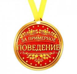 """Медаль на магните """"За примерное поведение"""", 8,5 х 9,2 см 170835"""