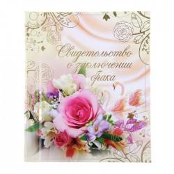 свидетельство о браке А4 ламинированное П4Л 04739 цветы 507981