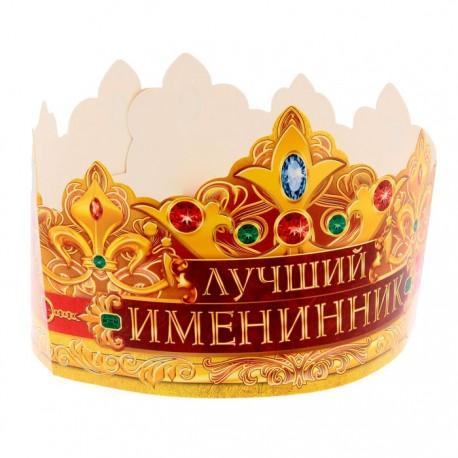 """Корона """"Лучший именинник"""", 64 х 13,2 см 1193177"""