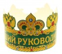 """Корона """"Лучший руководитель"""", 63,7*13,5 см 120497"""