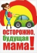 """Наклейка на авто """"Осторожно, будущая мама!"""""""